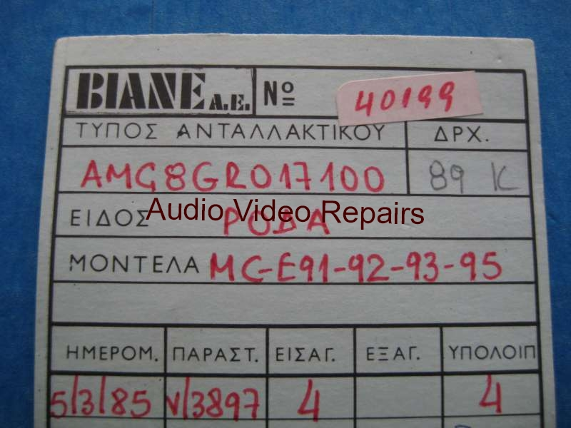 Picture of AMC8R0171000